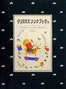 クリスマスソングブック(2) [ 児島なおみ ]