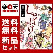 しゃばけシリーズ(文庫版) 9冊セット
