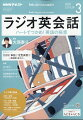 NHK ラジオ ラジオ英会話 2020年 03月号 [雑誌]