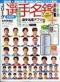 Jリーグ選手名鑑 2020 J1・J2・J3 エルゴラッソ特別編集 2020年 03月号 [雑誌]