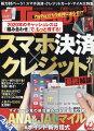 日経 TRENDY (トレンディ) 2020年 03月号 [雑誌]