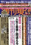 週刊現代 2020年 3/28号 [雑誌]