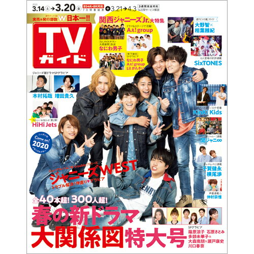 TVガイド中部版 2020年 3/20号 [雑誌]