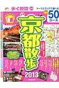 【送料無料】歩く地図 京都散歩 2013年版 [ 成美堂出版株式会社 ]