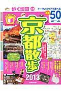歩く地図 京都散歩 2013年版