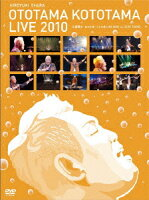 江原啓之 おとたまことたまLIVE 2010