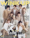 Wink up (ウィンク アップ) 2020年 03月号 [雑誌] - 楽天ブックス