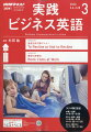 NHK ラジオ 実践ビジネス英語 2020年 03月号 [雑誌]