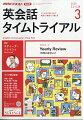 NHK ラジオ 英会話タイムトライアル 2020年 03月号 [雑誌]