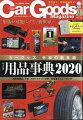 Car Goods Magazine (カーグッズマガジン) 2020年 03月号 [雑誌]