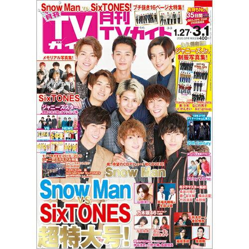 月刊 TVガイド関西版 2020年 03月号 [雑誌]
