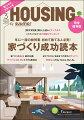 月刊 HOUSING (ハウジング)by suumo(バイスーモ) 2020年 03月号 [雑誌]
