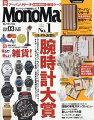 Mono Max (モノ・マックス) 2020年 03月号 [雑誌]