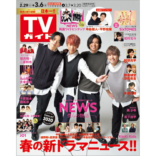 TVガイド関東版 2020年 3/6号 [雑誌]