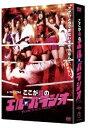 ここが噂のエル・パラシオ DVD-BOX [ 武田航平 ]