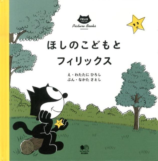 絵本, 絵本(日本)  FELIX THE CAT Picture Books