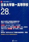 日本大学第一高等学校(平成28年度) (高校別入試問題シリーズ)