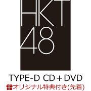【楽天ブックス限定先着特典】タイトル未定 (TYPE-D CD+DVD)(オリジナル生写真)