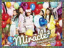 MIRACLE☆BEST - Complete miracle2 Songs - (初回限定盤 CD...
