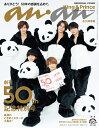 anan (アンアン) 2020年 3/11号 [雑誌] - 楽天ブックス