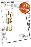 【送料無料】100分de名著(2013年9月)