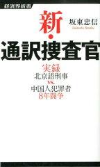 【楽天ブックスならいつでも送料無料】新・通訳捜査官 [ 坂東忠信 ]