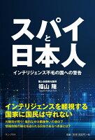 スパイと日本人 - インテリジェンス不毛の国への警告 -