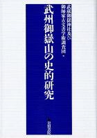 武州御嶽山の史的研究