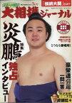 スポーツ報知大相撲ジャーナル 2020年 03月号 [雑誌]