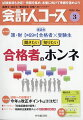 会計人コース 2020年 03月号 [雑誌]