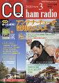 CQ ham radio (ハムラジオ) 2020年 03月号 [雑誌]