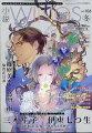 小説Wings (ウィングス) 2020年 03月号 [雑誌]