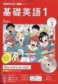 NHK ラジオ 基礎英語1 CD付き 2020年 03月号 [雑誌]