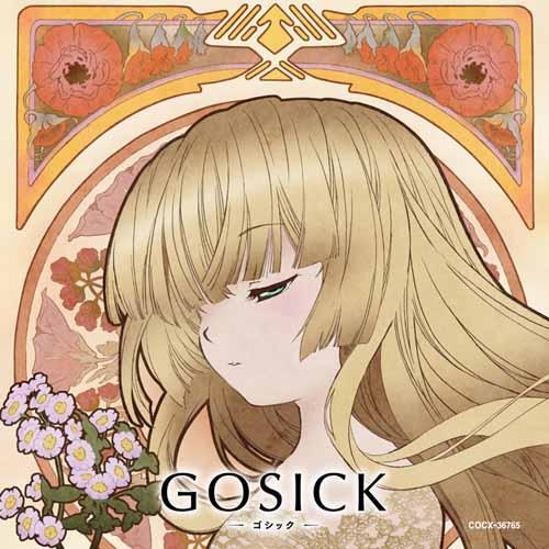 GOSICK-ゴシックー 知恵の泉と小夜曲 「花降る亡霊は夏の夜を彩る」画像