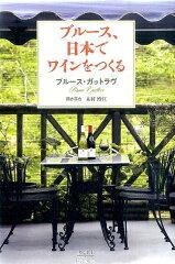 【楽天ブックスならいつでも送料無料】ブルース、日本でワインをつくる [ ブルース・ガットラヴ ]