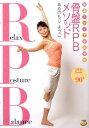 【送料無料】筋温アップで脂肪燃焼骨盤RPBメソッド DVD book [ 雨森陽子 ]