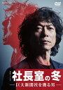 連続ドラマW 社長室の冬ー巨大新聞社を獲る男ー DVD-BOX [ 三上博史 ]