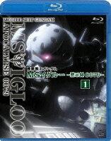 機動戦士ガンダム MSイグルー -黙示録0079- 1 ジャブロー上空に海原を見た【Blu-ray】