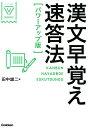 漢文早覚え速答法パワーアップ版 (大学受験V BOOKS) ...