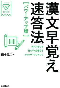 漢文早覚え速答法パワーアップ版 (大学受験V BOOKS) [ 田中雄二 ]