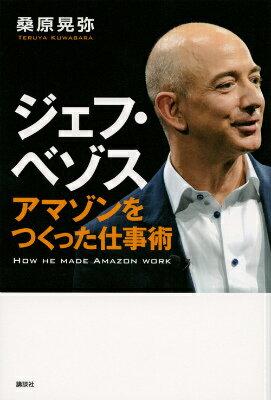 「ジェフ・ベゾス アマゾンをつくった仕事術」の表紙