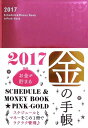 Schedule & Money Book★Pink-Gold(201...