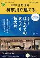 SUUMO注文住宅 神奈川で建てる 2020年冬春号 [雑誌]