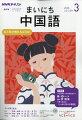 NHK ラジオ まいにち中国語 2020年 03月号 [雑誌]