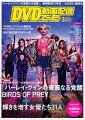 DVD & 動画配信でーた 2020年 03月号 [雑誌]