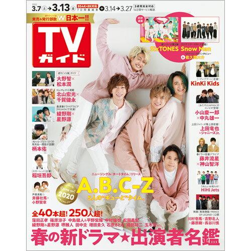 TVガイド鹿児島・宮崎・大分版 2020年 3/13号 [雑誌]