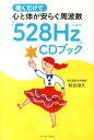 聴くだけで心と体が安らぐ周波数「528Hz」CDブック [ 和合治久 ] - 楽天ブックス
