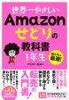世界一やさしいAmazonせどりの教科書1年生 再入門にも最適! [ クラスター長谷川 ]