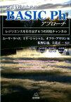 緊急支援のためのBASIC Phアプローチ レジリエンスを引き出す6つの対処チャンネル [ ムーリ・ラハド ]