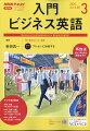 NHK ラジオ 入門ビジネス英語 2020年 03月号 [雑誌]